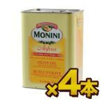 送料無料(一部地域を除く) モニーニ  ピュア・オリーブオイル アンフォーラ 3L×4本 【同梱不可】