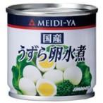 明治屋 ミニ缶詰 国産 うずら卵水煮 45g×6缶