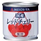 明治屋 ミニ缶詰 国産 レッドチェリー  85g×6缶