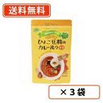 送料無料 メール便 創健社 ひよこ豆粉のカレールウ 110g×3袋 同梱不可 ポイント消化