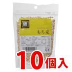 旭食品 贅沢穀類 もち麦 150g ×10個入 同梱分類【A】