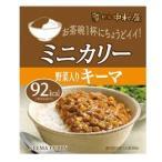 中村屋 ミニカリー野菜入りキーマ 90g×40個