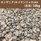 送料無料(一部地域を除く)コーヒー 生豆 コーヒー 生豆 タンザニア (キリマンジャロ) AA 10kg(5kg×2)