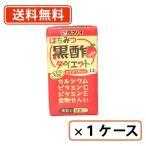 送料無料(一部地域を除く)タマノイ はちみつ黒酢ダイエット 125ml×24本