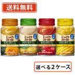 送料無料(一部地域を除く) じっくりコトコト 冷製スープ 選べる 30本×2ケースセット コーン・じゃがいも・かぼちゃ・トマト