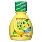 ポッカレモン100 70ml 50本