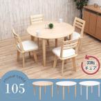 105cm 丸テーブル ダイニングテーブルセット ac105-5-kent371cw  クリアナチュラル ホワイト色 白木 白色 回転椅子 4人用 木製 カフェ 北欧 アウトレット 4