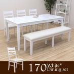 ショッピングダイニングテーブル ダイニングテーブルセット 5点セット 6人掛け 幅170cm ac170-5-kurosu371wh ホワイト イス3+ベンチ テーブル 木製 机 チェア ベンチ アウトレット 26s-4k