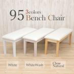 ダイニングベンチ 95cm ac2-360-bencw 2人 ホワイト ウォッシュ クリア色 木製 クッション 玄関 長椅子 待合室 アウトレット ac2 kurosu mindi 1s-1k-147 sg