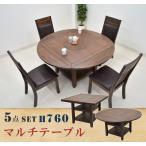 マルチダイニングテーブル5点セット ヴィンテージ風 amz-358 幅148cm 丸テーブル 高さ76cm 角 楕円 円 伸張 伸長 伸縮式