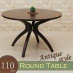 ダイニングテーブル 丸テーブル  110cm  berug-347 アンティーク風 円卓 円形 丸 円 ラウンド テーブル 個性的 アッシュ材