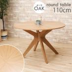 アウトレット 丸テーブル 110cm 光線張り 高さ72cm オーク材   クロス脚 cote110-359 ナチュラル色 ダイニングテーブル バースト仕上げ  北欧 4人 机 木製 5