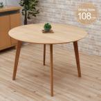アウトレット 幅107cm ダイニング 丸テーブル オーク材 4本脚 cote107-359 ナチュラル ダイニングテーブル 北欧 シンプル カフェ 木製 4人用