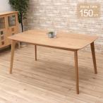 アウトレット 幅150cm ダイニングテーブル オーク材 4本脚 長方形 cote150-359 ナチュラル色テーブル 机 4人用 木製 おしゃれ 5