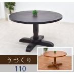 和風 ダイニングテーブル 丸テーブル fuget110-360 110cm 丸 円卓 うずくり うづくり仕上げ 和室 アジアン  食卓 食堂 アウトレット