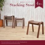 スタッキング スツール ウォールナット 4脚セット 積み重ね可能 木製 補助椅子 北欧