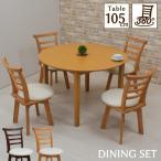 アウトレット105丸テ―ブル ダイニングテーブルセット 5点ac3-360  kar-371 回転イス 椅子  円テーブル 円形 かわいい ダイニングセット 4人掛け