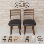 アウトレット ダイニングチェア 回転 椅子 イス 木製 北欧 2脚セット kent-ch-371 コンパクト かわいい クッション 選べる6色対応 161