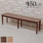 アウトレット ダイニングベンチ 3人掛け テーブル 150cm 北欧 mt150-ben-360out ウォールナット色 ナチュラルオーク色 ローテーブル 長椅子 2s-1k-205 so nk