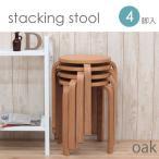 アウトレット スタッキングチェア 丸スツール 4脚入 mtst-4-360na-oak ナチュラルオーク ダイニング 木製 収納 積み重ね可能 背もたれなし コンパクト 丸椅子