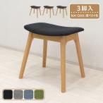 3脚 ベンチスツール ファブリック pani-3st-339ok ナチュラルオーク色 腰掛 イス 木製 北欧 シンプル モダン 玄関椅子 チェア お客様組立品 3s-3k-150