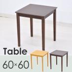 幅60cm×60cm ダイニングテーブル pot-360 ダークブラウン色 ナチュラル色 コンパクト ミニテーブル 1人用 スリム 木製