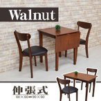 伸長式 ダイニングテーブルセット 3点 ウォールナット  バタフライテーブル クッション/PVC