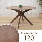 120cm 高さ72cm ダイニングテーブル 丸テーブル 北欧 sbkt120-351wn ウォールナット ブラウン 木製  円形 アウトレット 8s-1k so