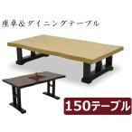 エリア限定 アウトレット 座卓 ちゃぶ台 ナチュラル/ブラウン色 150 kamo2 367 木製 高さ オーク ダイニングテーブル