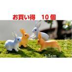 Yahoo!テラリウム専門店takaraお買い得 10個 ウサギ2色2タイプ[兎/小さい/うさぎ/フィギュア/ハンドメイド/小物/動物/おもちゃ〕