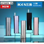 アイコス 互換機 iQOS HITASTE P8 加熱式タバコ 電子タバコ 3200mAh デジタル表示 バレンタイン