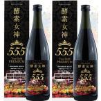 酵素女神555 720ml True Gold(トゥル−ゴ−ルド)Premium 国内生産 酵素ドリンク 酵素ジュース ダイエット ダイエットドリンク 送料無料・2本セット