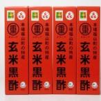 熟成1年 玄米黒酢 900ml×4本 「本場の本物」