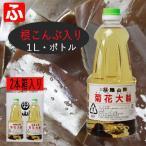 福山酢・菊花大輪(根こんぶ入り)1L・2本入り箱×1箱(化粧箱入り)