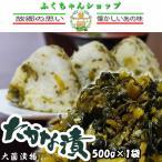 九州産・「刻み高菜しょう油漬け」500g・大薗漬物【送料無料】