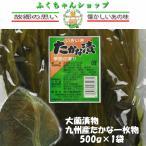 九州産たかな一枚物500g×1袋・大薗漬物【送料無料】