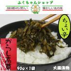 からし高菜・ちょい辛(大薗漬物)90g×1袋【送料無料】