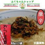 からし高菜・激辛(大薗漬物)90g×1袋【送料無料】