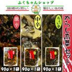からし高菜(大薗漬物)ちょい辛・中辛・激辛90g×3種類セット【送料無料】