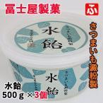 水飴500g×3個(冨士屋製菓)送料無料