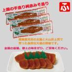 【上園食品】麦味噌漬200g×3本
