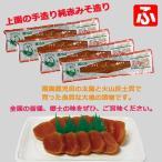 【上園食品】麦味噌漬200g×4本