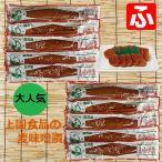 【上園食品】麦味噌漬200g×10本