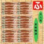 上園食品 麦味噌漬200g×30本 送料無料