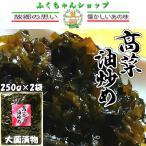 高菜油炒め(大園漬物)250g×2袋【送料無料】たかな・タカナ・辛すぎない高菜・美味しいたかな漬け・高菜の漬物