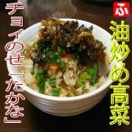 高菜油炒め(大園漬物)250g×5袋【送料無料】 たかな・タカナ・美味しい高菜・辛すぎないたかな漬け・高菜の漬物