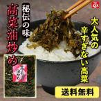 高菜油炒め(大園漬物)400g×4袋【送料無料】 たかな・タカナ・国産の高菜・安心なたかな漬け・辛すぎない高菜の漬物