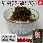 高菜油炒め(大園漬物)400g×3袋【送料無料】 たかな・タカナ・美味しい高菜・国産のたかな漬け・安心な高菜の漬物