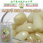 【宮崎育ち】蜂蜜入り甘酢らっきょう 270g×4袋