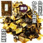 からし高菜 激辛 大薗漬物 270g×1袋 送料無料